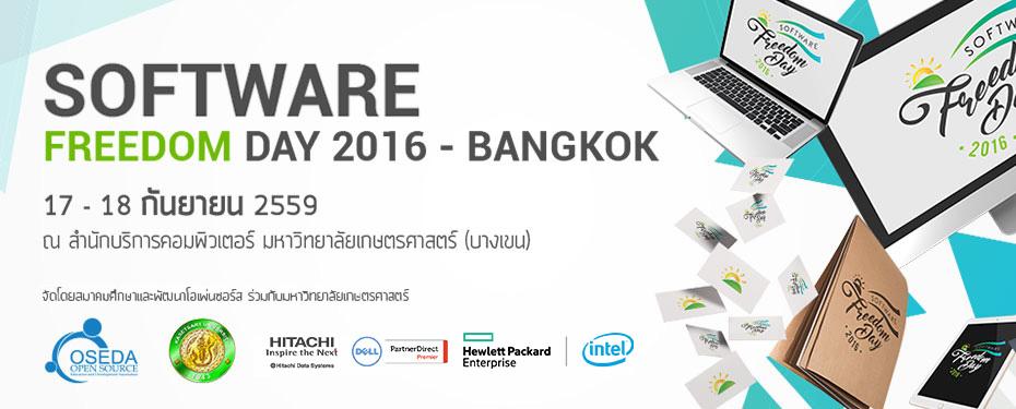 ขอเชิญร่วมงาน Software Freedom Day 2016 - Bangkok